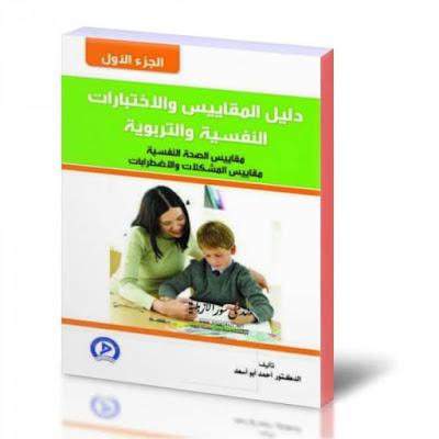 كتاب المقاييس النفسية pdf
