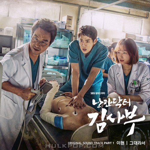 Lee Hyun – Romantic Doctor, Teacher Kim OST Part.1