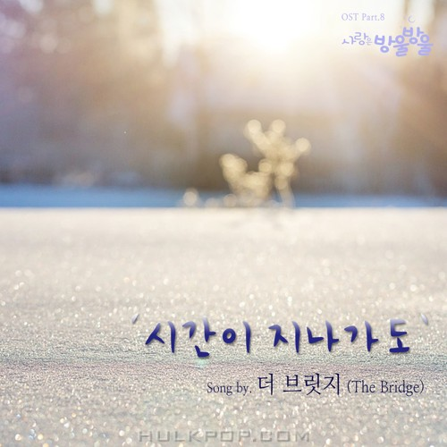 THE BRIDGE – LOVE IS BUBBLE OST Part.8