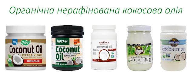 Для чого потрібна нерафінована кокосова олія