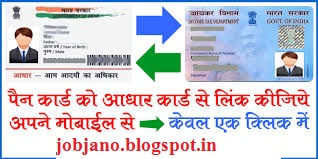 पेन कार्ड से आधार कार्ड कैसे लिंक करें PAN Card se Aadhar kaise link kare
