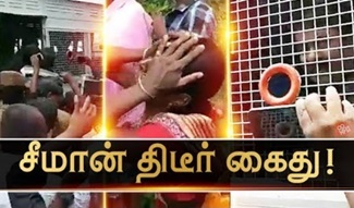 Seeman arrested in Salem