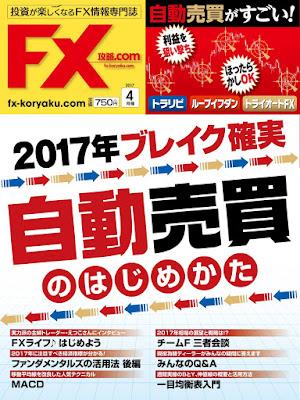 [雑誌] FX攻略.com 2017年04月号 [FX koryaku.com 2017-04] Raw Download
