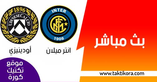مشاهدة مباراة انتر ميلان واودينيزي بث مباشر بتاريخ 15-12-2018 الدوري الايطالي