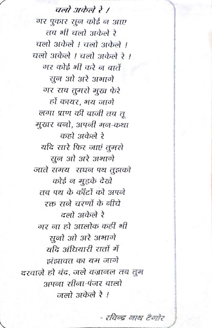 Hindi Ka Ras Lo Collection Of Poems Written By Rabindranath Tagore