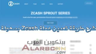 شرح طريقة تعدين عملة Zcash بسهولة تامة