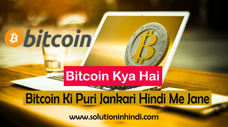 bitcoin kya hai in hindi