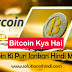 Bitcoin Kya Hai? Puri Jankari Hindi Mein Jane
