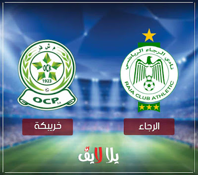 مشاهدة مباراة الرجاء واوليمبيك خريبكة بث مباشر في الدوري المغربي