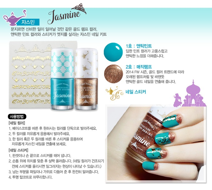 Etude House Princess Happy Ending Nail Kit Jasmine