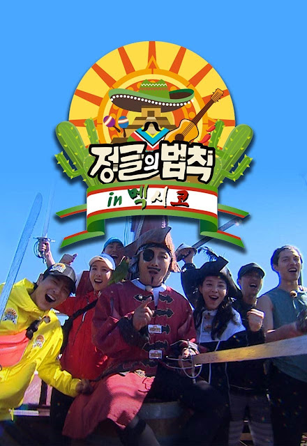 Law of the Jungle in Wild Korea (2020) Episode 422