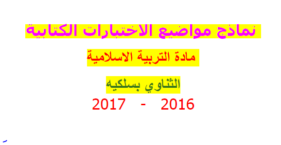 نماذج مواضيع الاختبارات الكتابية لمباراة التوظيف بالتعاقد تخصص التربية الاسلامية  الثانوي بسلكيه.