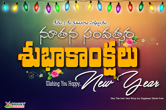 best telugu new year greetings messages, online new year greetings hd wallpapers, happy new year 2018 greetings