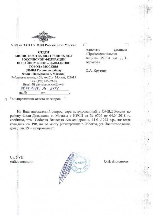 Російське громадянство депутата Київоблради Соболєва підтвердили в РФ - ЗМІ