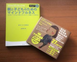 『親と子どものためのマインドフルネス』エリーン・スネル著、出村佳子訳