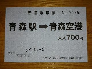 JRバス東北 普通乗車券 青森駅→青森空港