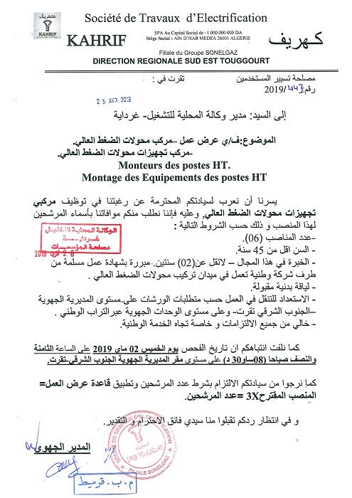 kahrif recrute