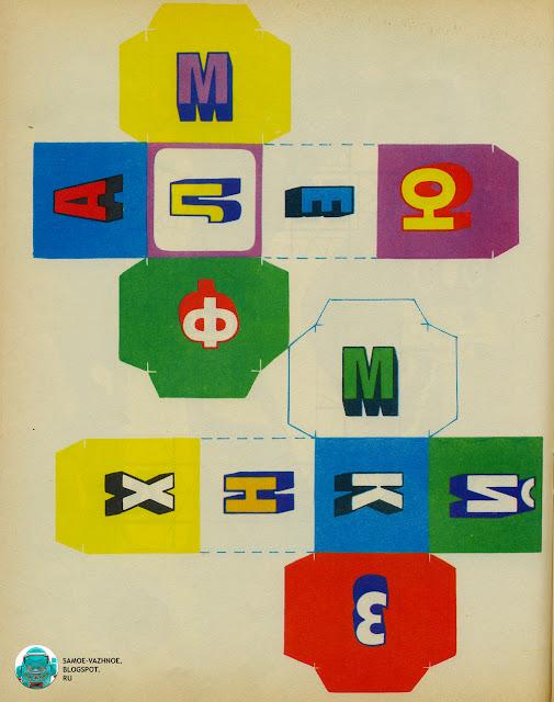 В. Губанов Первый шаг СССР Школа азов грамотности 1987.  Советские самоделки для детей.