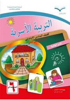 كتاب التربية الأسرية الصف الأول الإبتدائي السعودي