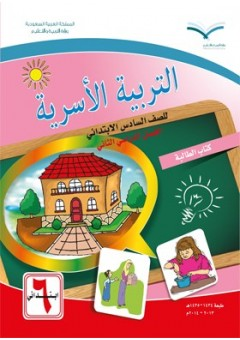 كتاب التربية الأسرية للصف الأول الإبتدائي الفصل الدراسي الأول والثاني 2018
