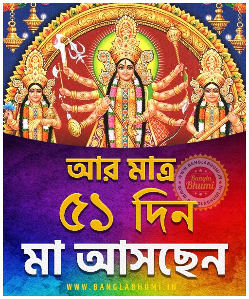 Maa Asche 51 Days Left, Maa Asche Bengali Wallpaper