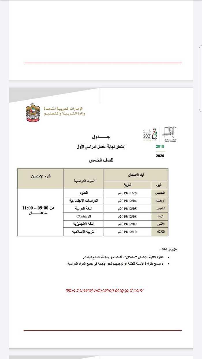 جدول الامتحانات الوزارية للصف الخامس الفصل الدراسى الأول 2019-2020 منناهج الامارات