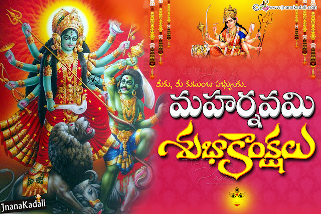 happy maharnavami greetings in telugu, 2017 maharnavami wallpapers greetings in telugu, ayudhapooja information in telugu