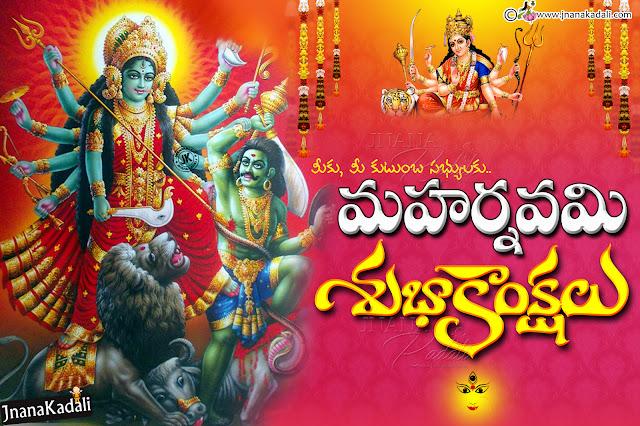 happy maharnavami greetings in telugu, 2017 maharnavami wallpapers greetings in telugu, ayudhapooja information in telugu
