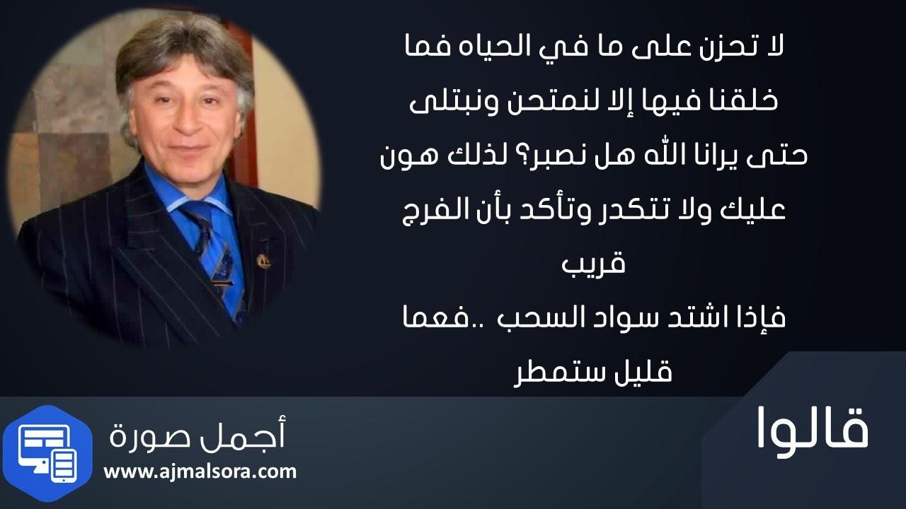 من مقولات إبراهيم الفقي
