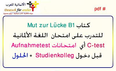 كتاب Mut zur Lücke B1 للتدريب على امتحان  اللغة الألمانية C-test أي  امتحانات Aufnahmetest قبل دخول Studienkolleg  مع الحلول