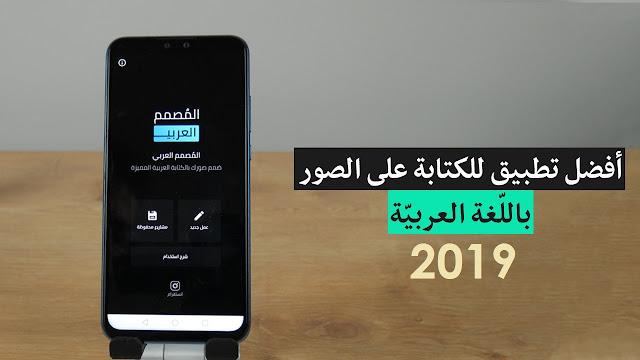افضل تطبيق للكنابة علي الصور باللغة العربية + اضافات وتاثيرات لا حصر لها + فيديو الشرح - 2019 - 117