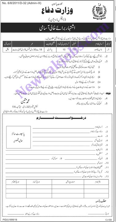 10 Naib Qasid required in Ministry of Defence Government of Pakistan