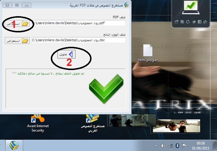 تحميل برنامج يحول من pdf الى word يدعم اللغة العربية
