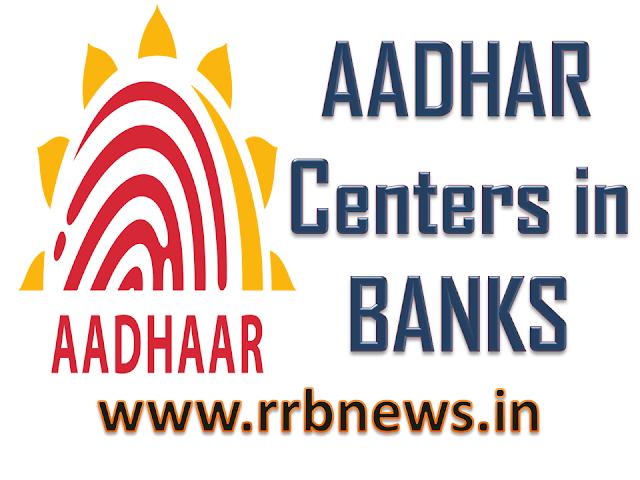 aadhar center in banks aadhaar enrollment center aadhar card check adhar card form adhar card application new aadhar card aadhar kendra aadhar card online form aadhar card online registration aadhaar centre