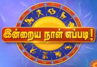 Indraya Raasipalan Sun Tv 20-08-2017 Sun Tv Tamil