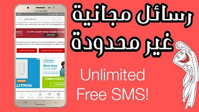 حصريا أرسل رسائل مجانية غير محدودة إلى أي رقم