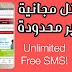 حصريا أرسل رسائل مجانية غير محدودة إلى أي رقم Free sms