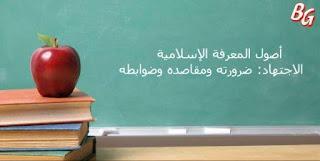 أصول المعرفة الإسلامية - الاجتهاد: ضرورته ومقاصده وضوابطه