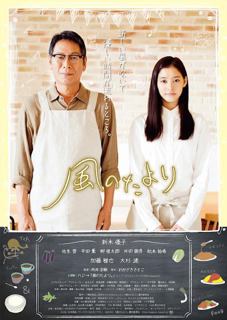 Sinopsis Kaze no Tayori / 風のたより (2016) - Film Jepang