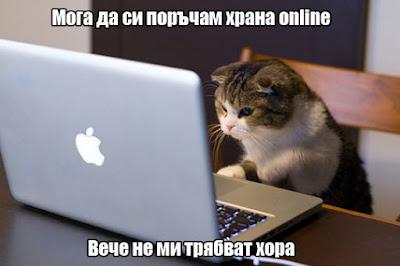 Мога да си поръчам храна online! Вече не ми трябват хора!!