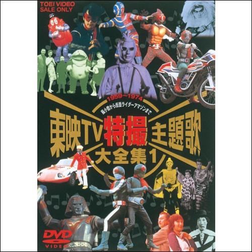 V.A. - Toei TV Tokusatsu Theme Song Collection Vol.1-4 [DVD ISO]