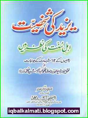 Yazeed Ki Shakhsiyat