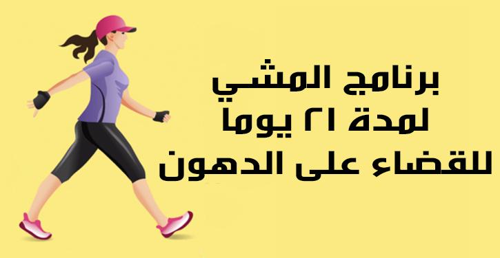 برنامج المشي لمدة 21 يوما للقضاء على الدهون
