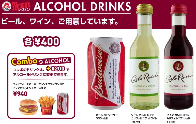 Food Science Japan Wendy S Wine Beer Combos