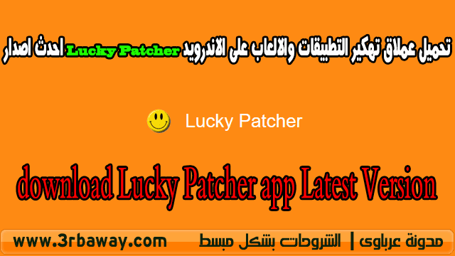 download Lucky Patcher app Latest Version