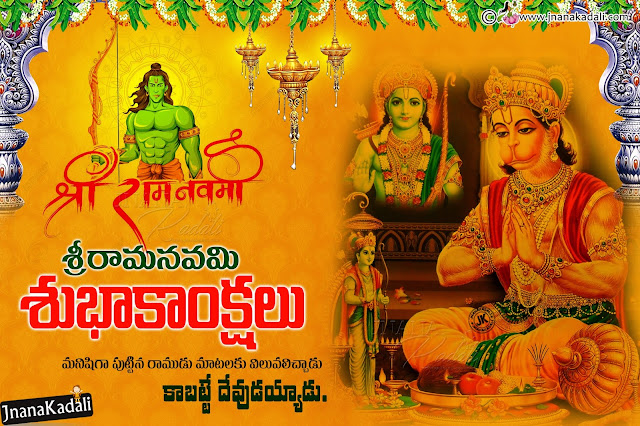 happy sri ramanavami images in telugu, telugu sri ramanavami quotes wallpapers
