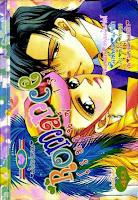 ขายการ์ตูนออนไลน์ Romance เล่ม 131