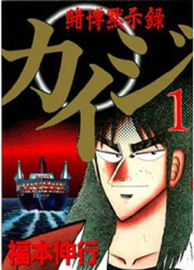 Kaiji manga