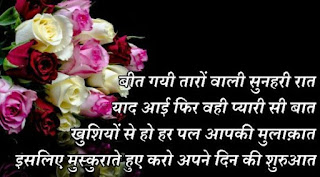 Good Morning Shayari for Love