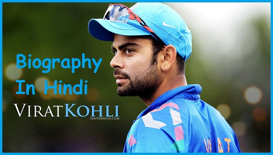 Cricketer Virat Kohli Biography In Hindi - Success Story In Hindi